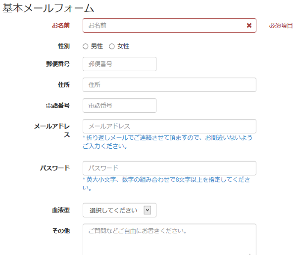 Bootstrap Form Validation V3